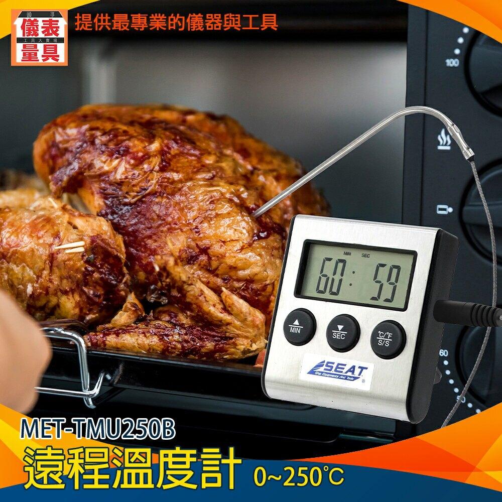 《儀表量具》電子溫度計 MET-TMU250B 防水探針 -50℃~250℃ 牛排店專用 小巧便攜 LCD溫度計 適用烹飪