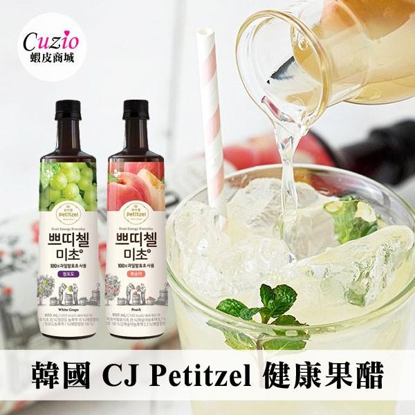韓國 CJ Petitzel 果醋 900ml 水果醋 飲用醋