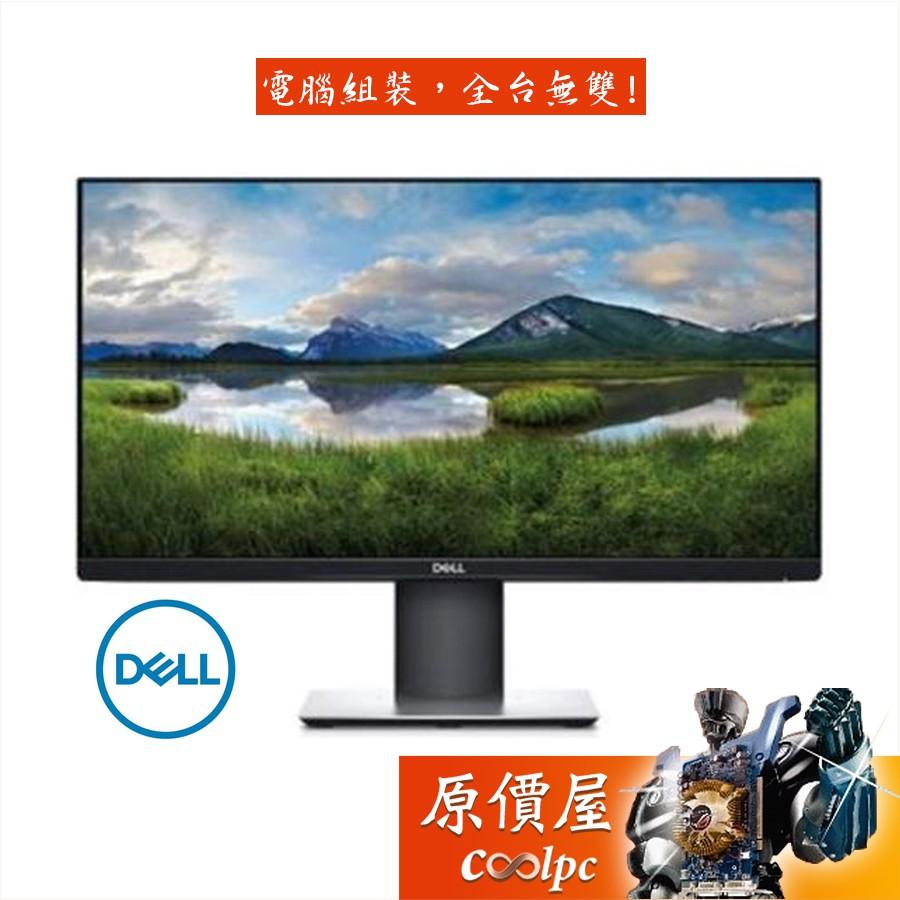 DELL戴爾 P2719H (1A1H1P/5ms/IPS/無喇叭/超薄邊框/螢幕/原價屋
