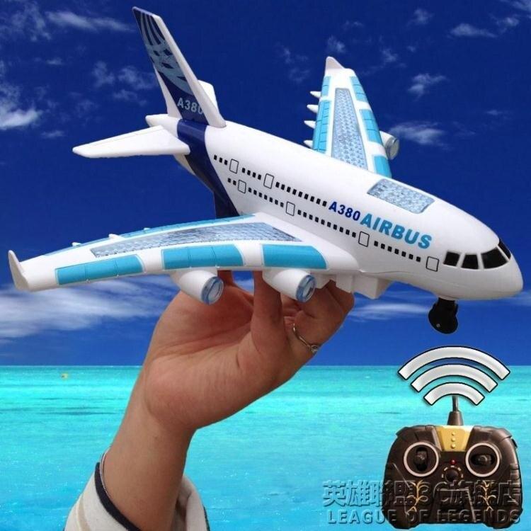 聲光兒童玩具飛機4567歲小男孩航空模型遙控飛機A380電動客機耐摔  全館免運