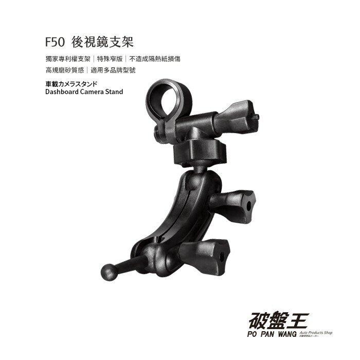 F50 GARMIN 行車紀錄器 長臂後視鏡支架 後視鏡固定支架 後視鏡扣環式支架 破盤王 台南