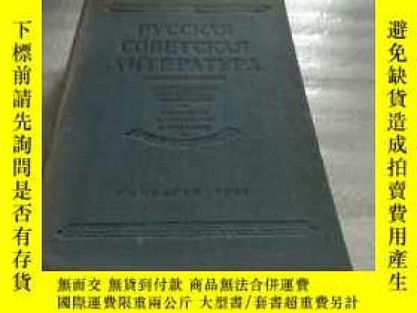 二手書博民逛書店РУССКАЯ罕見СОВЕТСКАЯY181614