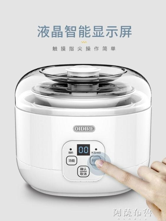 【現貨】酸奶機 德國酸奶機家用全自動小型迷你宿舍自制米酒釀酵素發酵納豆機分杯 快速出貨