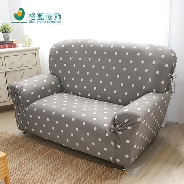 【南紡購物中心】格藍傢飾-雪花甜心涼感彈性沙發套-時尚灰1+2+3人