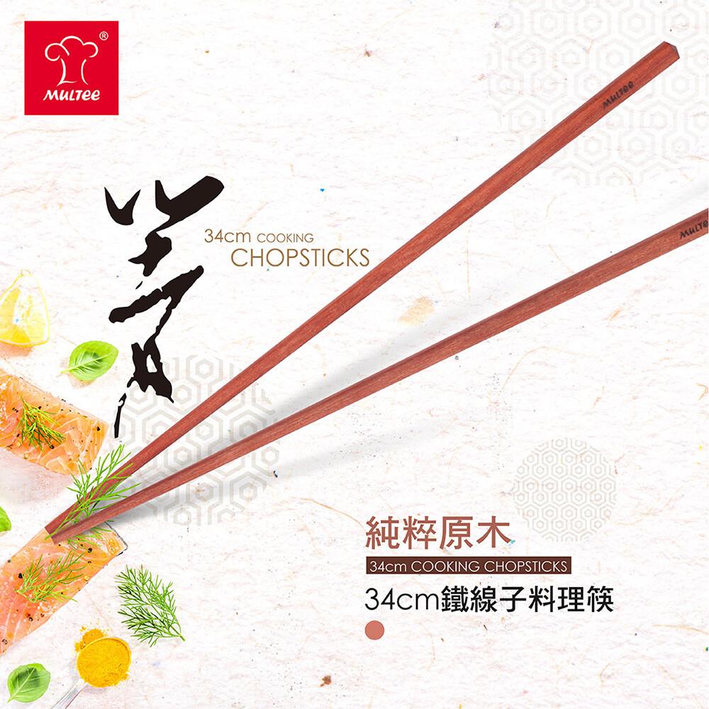 限時下殺multee摩堤台灣製 34cm原木料理筷 (2款可選) / sgs檢驗合格