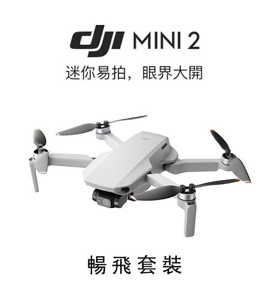 【EC數位】DJI 大疆 Mini 2 暢飛套裝版 迷你空拍機 航拍無人機 空拍機 無人機 航拍 可折疊 4K
