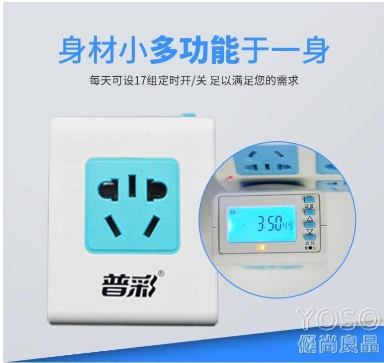 定時插座電子式220v時間控制器家用自動斷電保護器定時  聖誕節全館免運