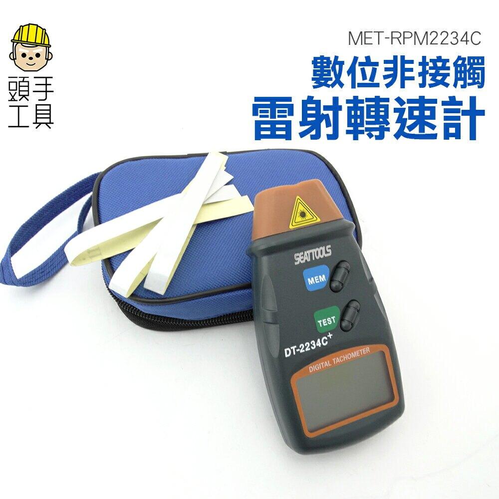 【頭手工具】轉速測量 輪胎齒輪線速 非接觸轉速 頻閃儀 電機轉速表  數位非接觸式雷射轉速計 轉速器測速儀