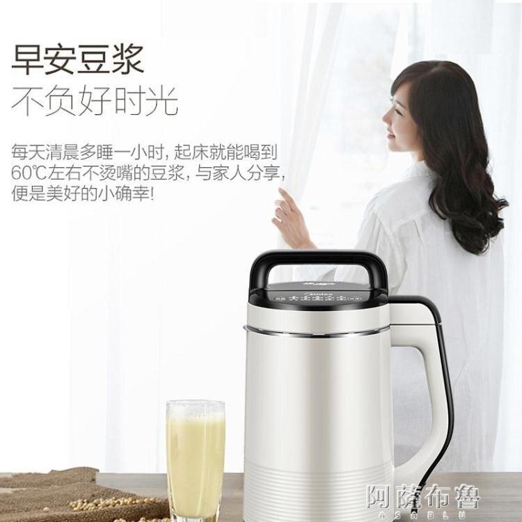 【現貨】豆漿機 美的豆漿機家用小型破壁全自動免過濾免煮多功能加熱靜音單人迷你 快速出貨