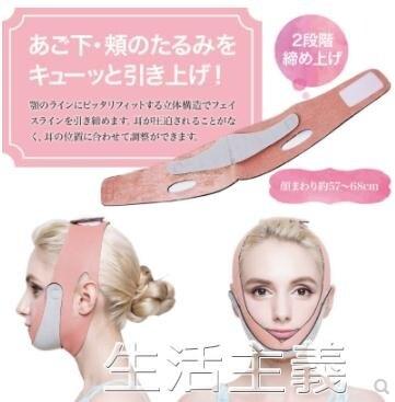 【現貨】日本瘦臉繃帶神器小v臉提拉緊致睡眠提升帶雙下巴去法令紋面罩儀 快速出貨