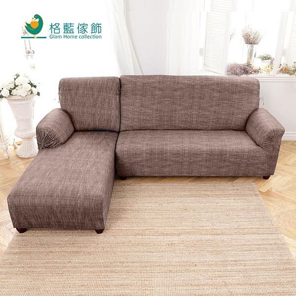 【南紡購物中心】格藍傢飾-超彈性L型涼感沙發套-禪思咖-(左邊)二件式