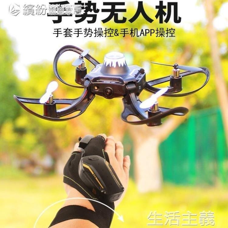 【現貨】無人機 迷妳折疊無人機 航拍高清小型黑科技飛行器手勢感應無人機 玩具 【新年免運】