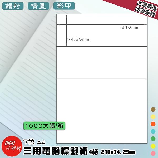 正港台灣製造-必購網-三用電腦標籤紙 4格(1x4) 1000大張/箱(7色) 影印 鐳射 噴墨 標籤 貼紙
