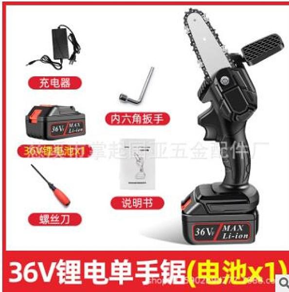 手持動修枝鋸 36V迷妳電鏈鋸 充電式小型電動鋸電動往複鋸 锂電電鋸 小山好物