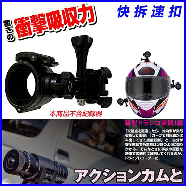 mio MiVue M772 M772 M772 plus機車行車記錄器雙面膠支架金剛王安全帽行車記錄器支架快拆座固定架
