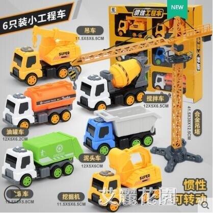 大號工程車玩具套裝兒童各類車男孩挖掘機攪拌機挖土機小汽車寶寶  全館免運