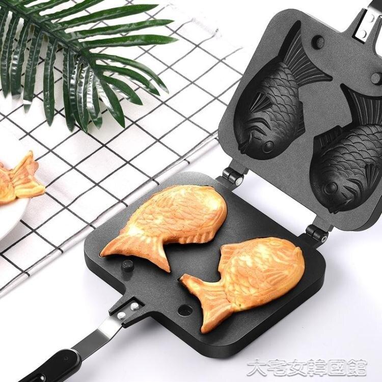 模具香悠悠西鯛魚燒華夫餅模具創意DIY蛋糕餅幹烘培模具家用燃氣專用 台灣現貨 聖誕節交換禮物 雙12