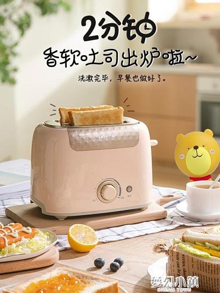 小熊烤面包機家用片多功能三明治早餐機小型多士爐全自動土吐司機 夢幻小鎮