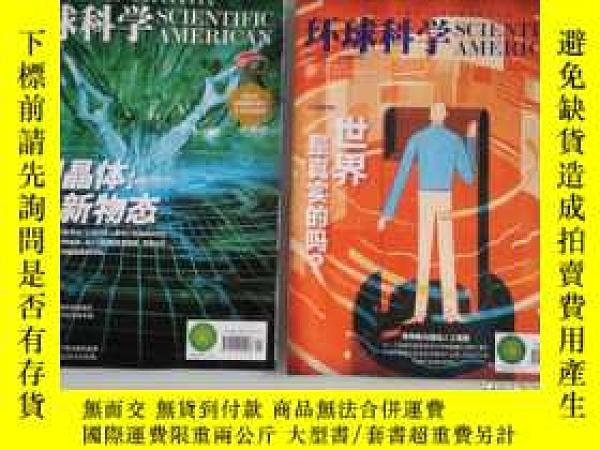 二手書博民逛書店環球科學罕見2020年1月號 雜誌、2019年10月號 雜誌(兩本)Y414114