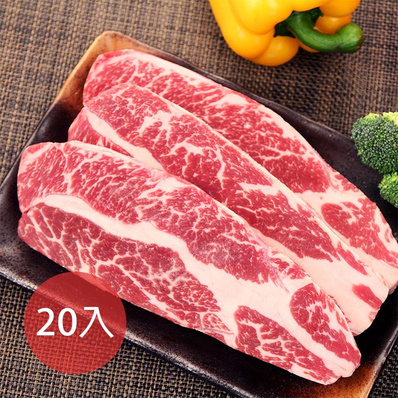 [食吧嚴選] 美國choice厚切無骨牛小排 (170g±10%/片) 20片組