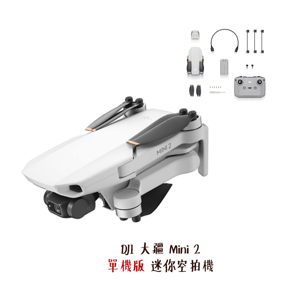 DJI 大疆 Mini 2 [現貨] 單機版 迷你空拍機 輕型無人機 折疊收納 4K影像 Mini2 相機專家 公司貨