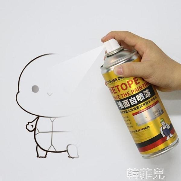 修補膏 補墻膏墻面翻新修補白色修復墻壁補墻漆乳膠漆噴霧自噴漆家用神器 韓菲兒