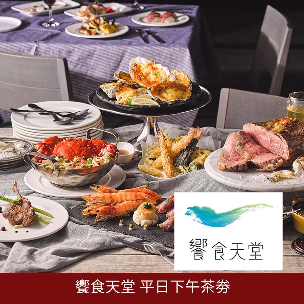 饗食天堂 自助美饌平日下午茶餐券1張【可刷卡】