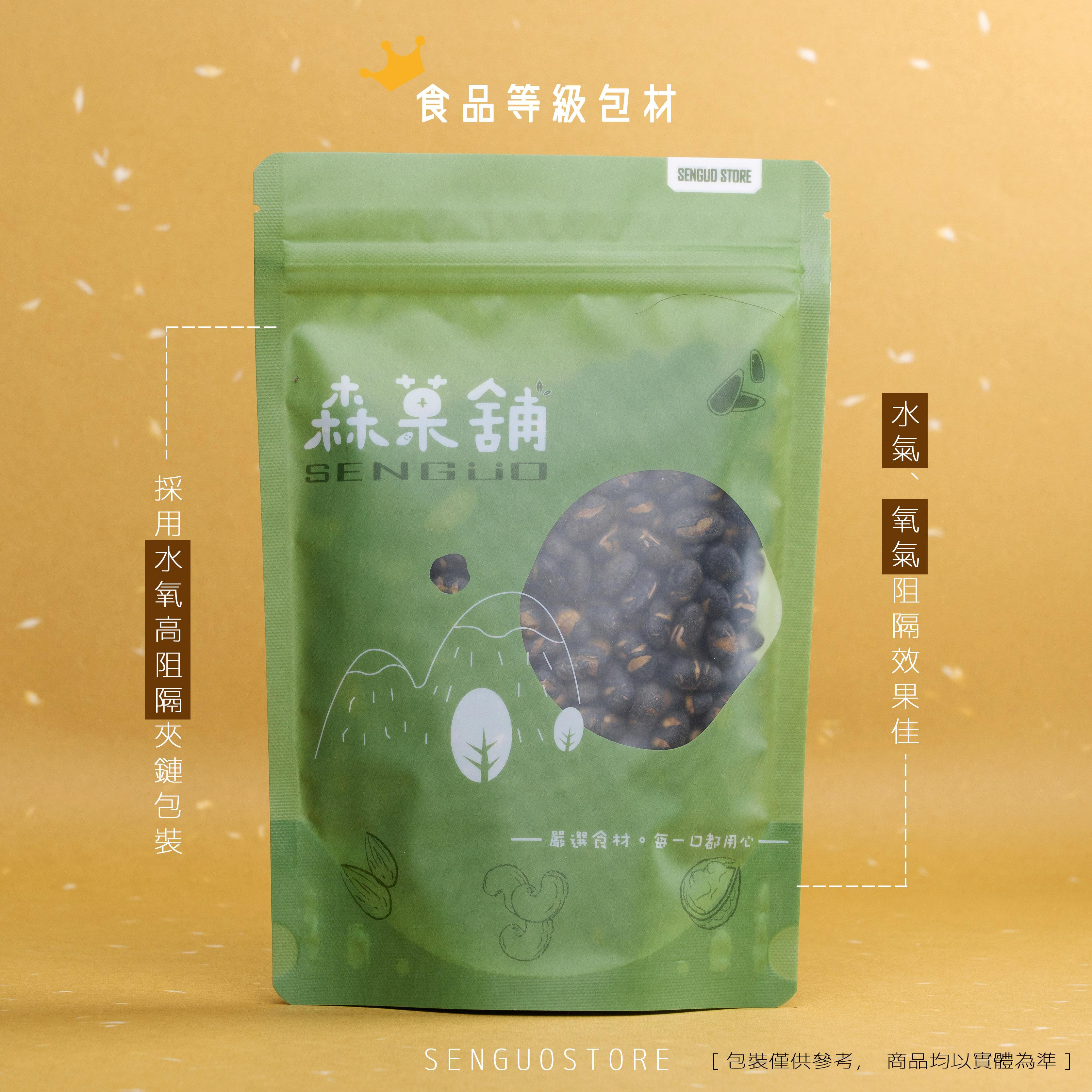 【森菓舖】烘焙黑豆|即食黑豆|300公克