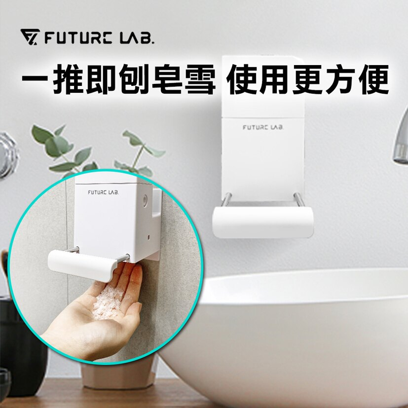 【Future Lab. 未來實驗室】SOAP WIRE 皂雪機 給皂機 肥皂盒 肥皂架 防水 香皂 肥皂