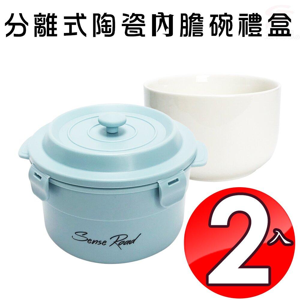 分離式陶瓷內膽泡麵便當碗禮盒x2 金德恩