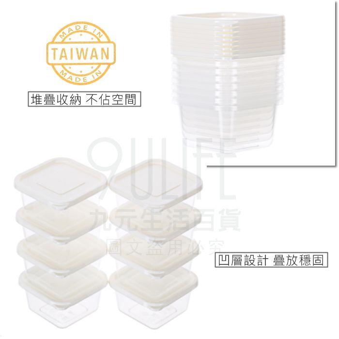 【九元生活百貨】收美 方型微波保鮮盒/150ml GIS150 8入方形保鮮盒 可堆疊 MIT