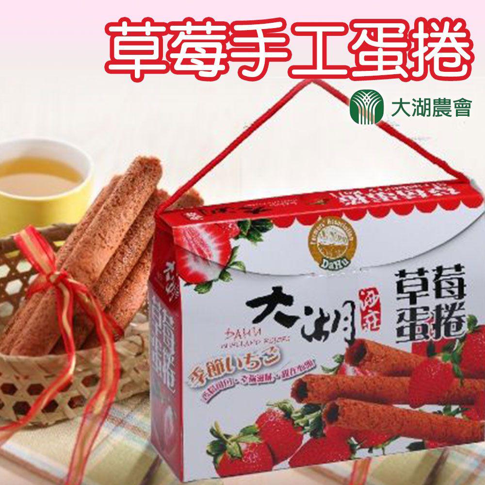 【大湖農會】周年慶特惠組 草莓手工蛋捲-奶蛋素可-250g-盒 (買2送1)-共3盒