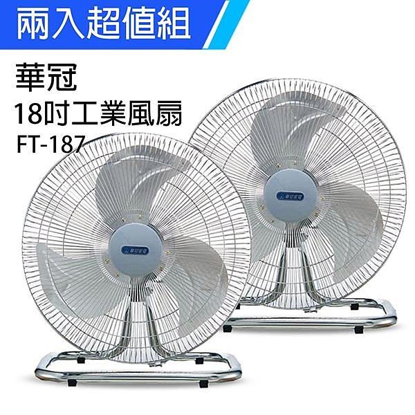【南紡購物中心】《2入超值組》【華冠】MIT台灣製造 18吋鋁葉工業桌扇/強風電風扇 FT187