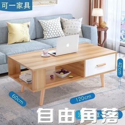 茶几 北歐茶幾簡約現代客廳茶幾組合小戶型木質創意方形簡易茶幾桌子CY全館特惠9折