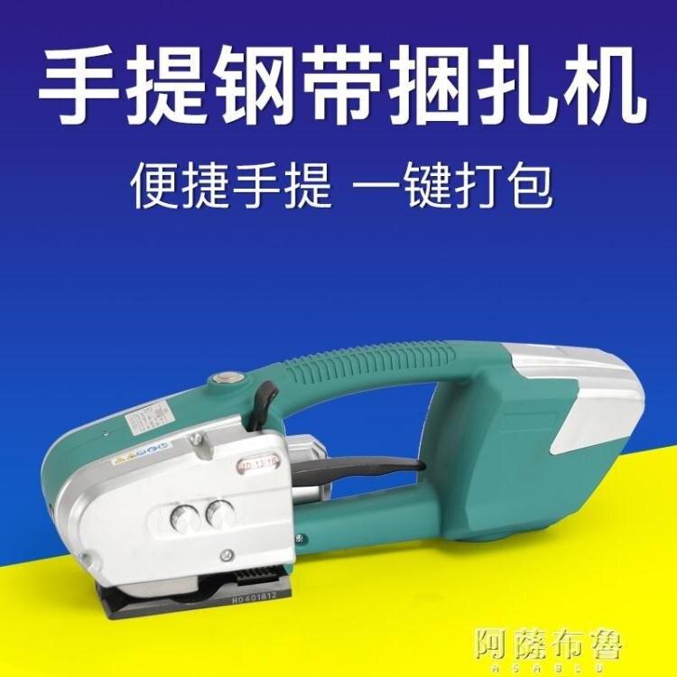 【現貨】打包機 打包機電動手提式塑鋼帶小型打包器PP帶免扣便攜式全自動捆扎熱熔封箱機 快速出貨