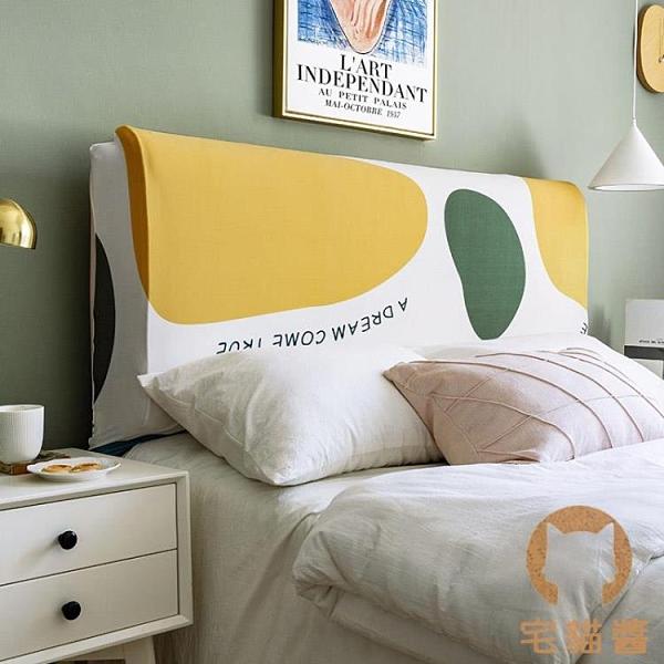 簡約床頭套罩萬能全包可拆洗彈力布藝床靠背罩保護套【宅貓醬】