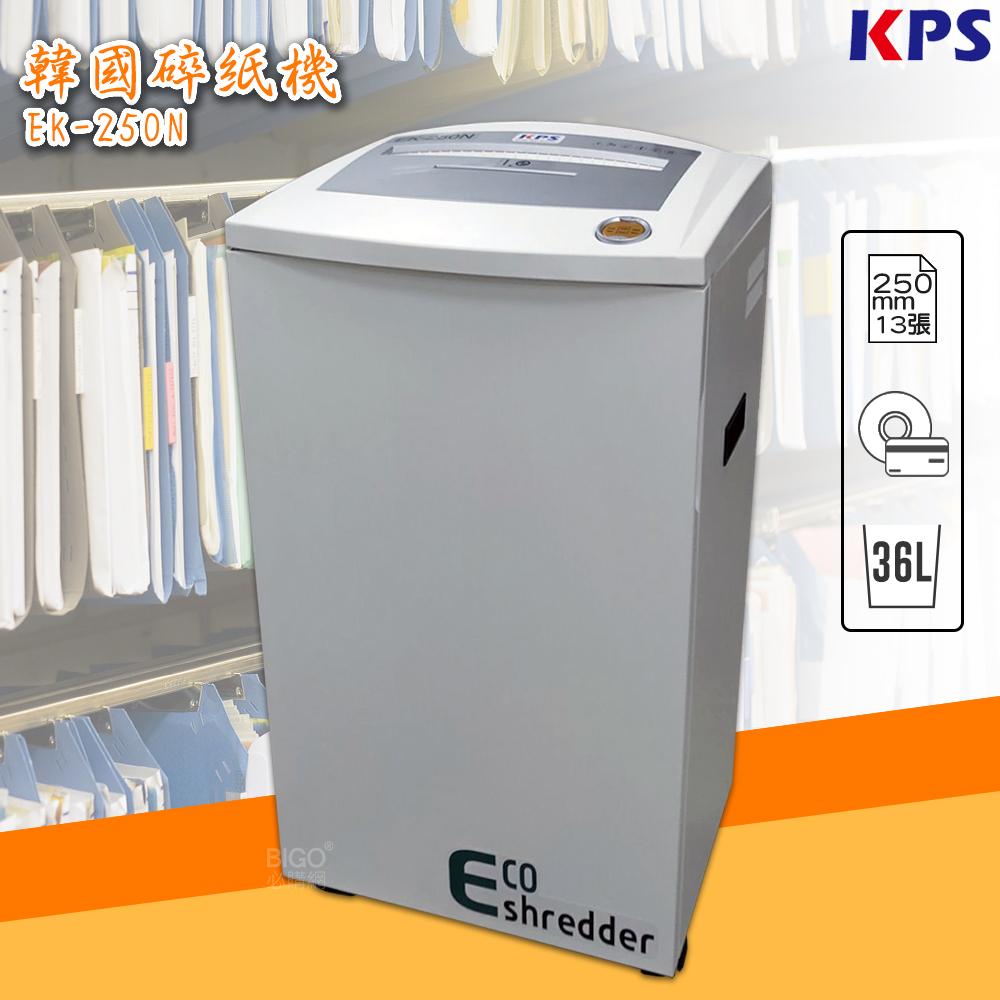 《韓國》KPS EK-250N 碎紙機 電動碎紙機 碎CD 碎信用卡 文件 紙類 保密 銷毀 辦公用品 文書處理