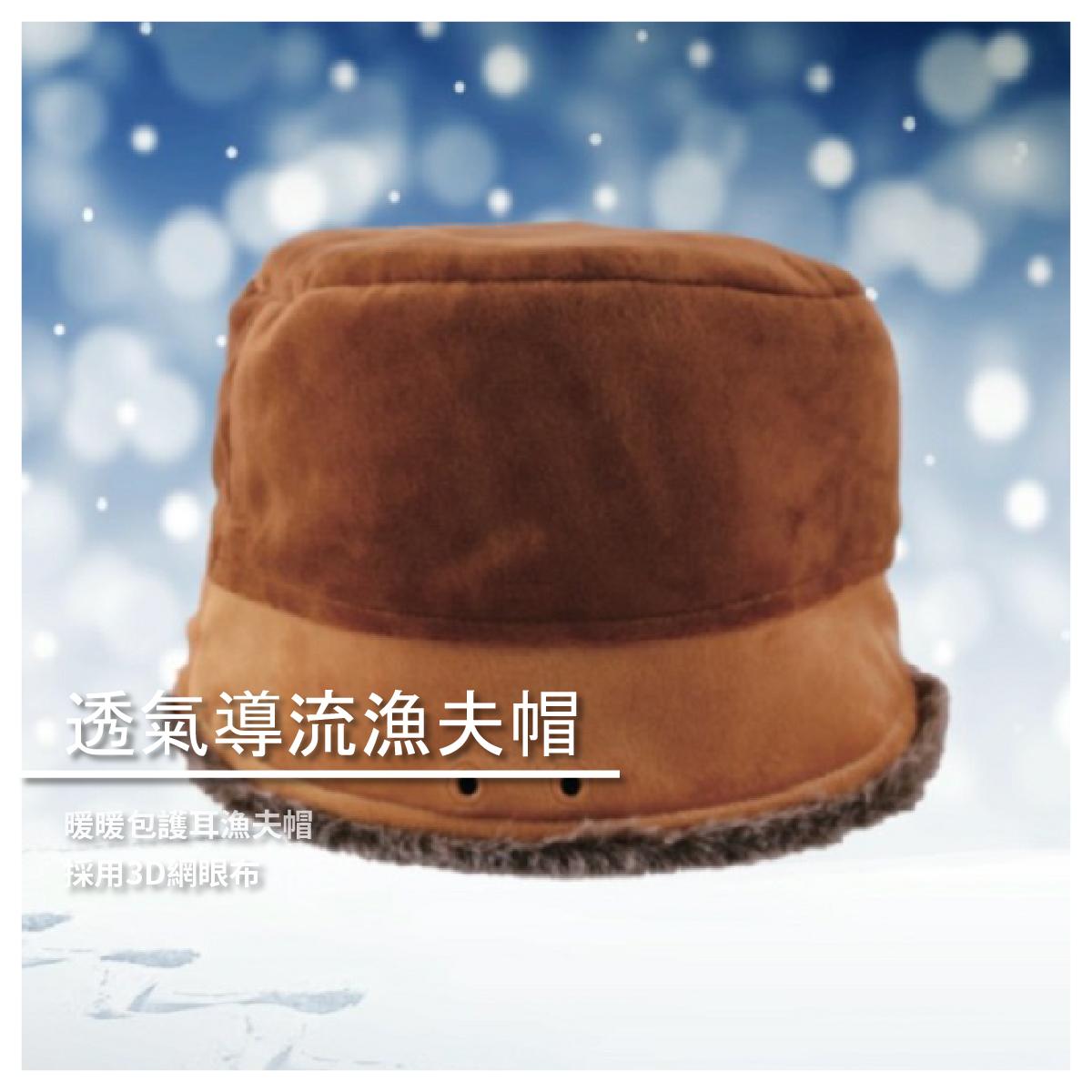 【Warm Warm Bee 暖暖蜜蜂】★聖誕特惠★透氣導流漁夫帽(共6色)