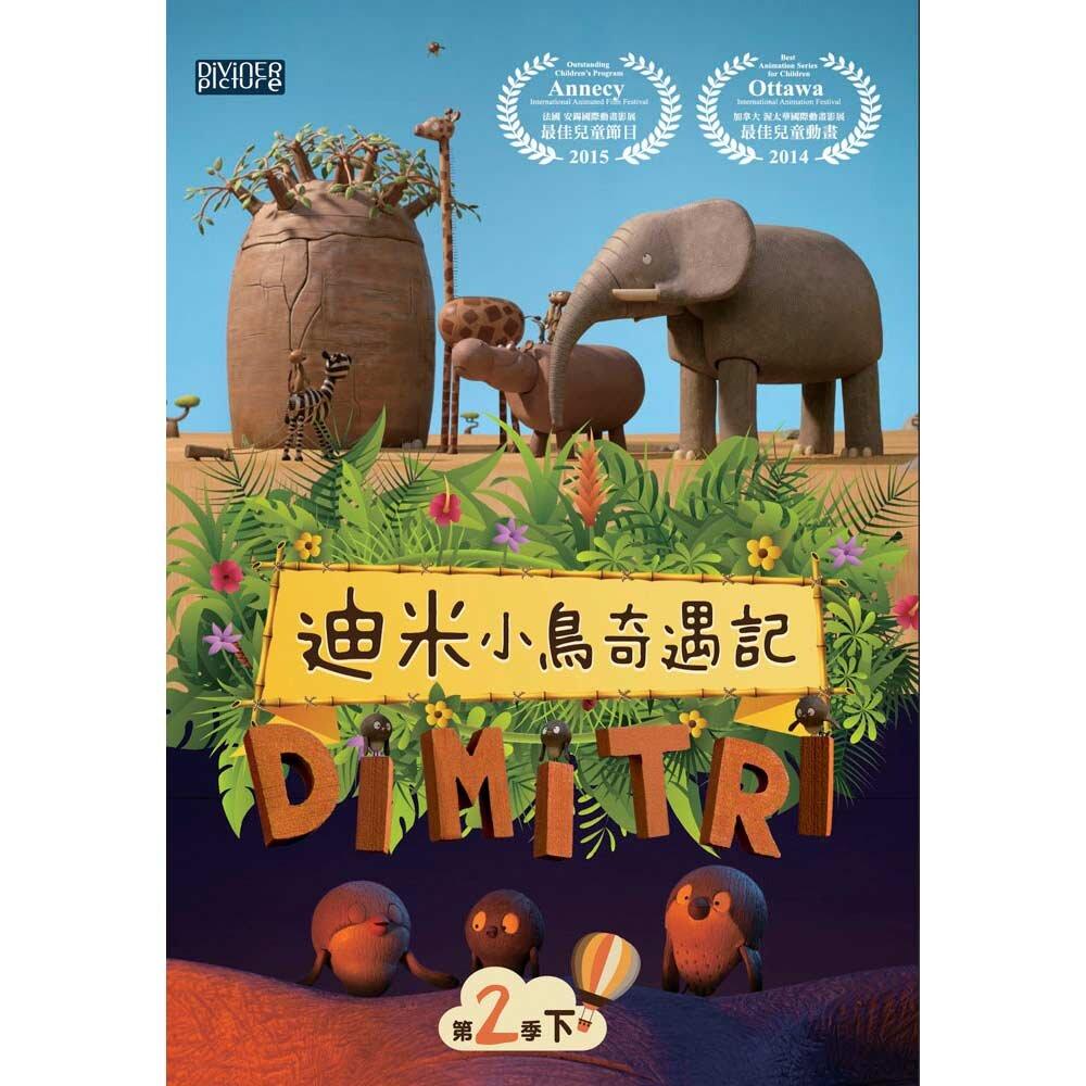 迪米小鳥奇遇記 第二季(下) DVD