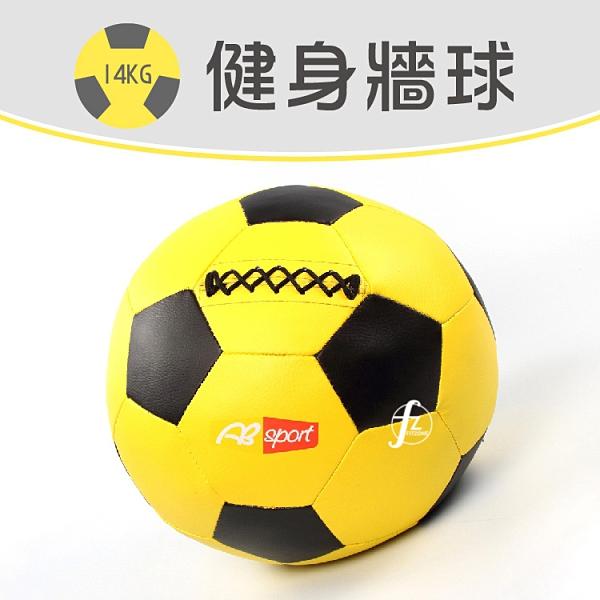 〔14KG~PU足球款〕軟式皮革重力球/牆球/重量球/藥球/重量訓練/平衡訓練球