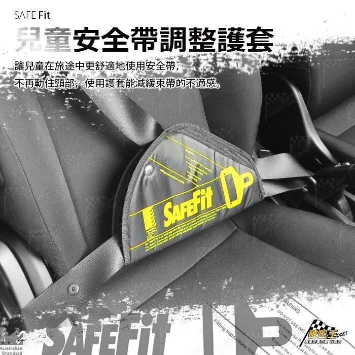安全帶調整護套 【兒童】 三角固定帶 調整器 安全帶護胸 孩童安全 行車安全防護 舒適耐用材質 破盤王 台南