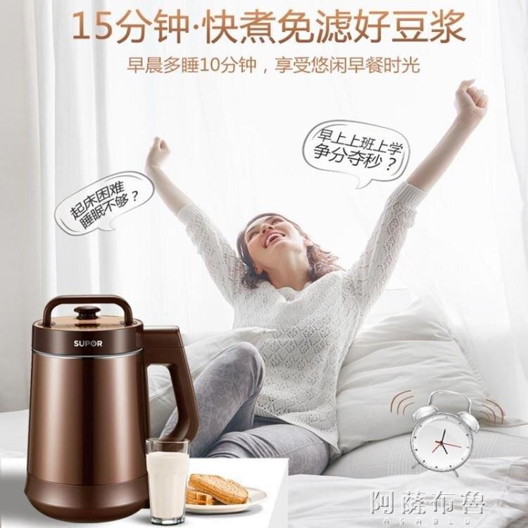 【現貨】豆漿機 蘇泊爾DJ12B豆漿機家用全自動多功能破壁免過濾煮輔食養生正品 【新年免運】