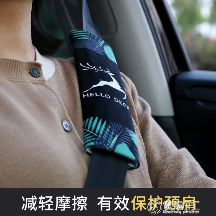 原創汽車用品安全帶肩套套保險帶一對四季毛絨時尚創意車內飾套裝 全館免運