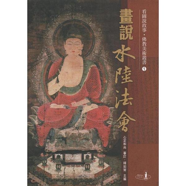 畫說水陸法會 看圖書說故事.佛教美術叢書1