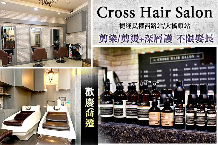【台北】Cross Hair Salon #GOMAJI吃喝玩樂券#電子票券#美髮