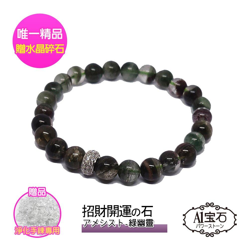 【A1寶石】晶鑽綠幽靈綠髮晶-超強招財開運旺貴人運防小人