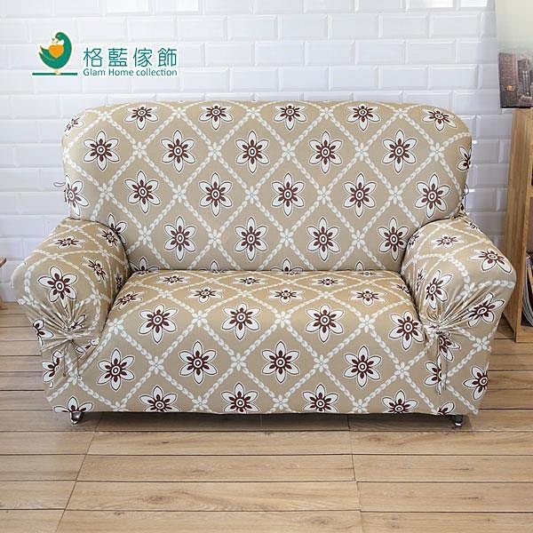 【南紡購物中心】【格藍傢飾】波斯迷情涼感彈性沙發套-咖1人