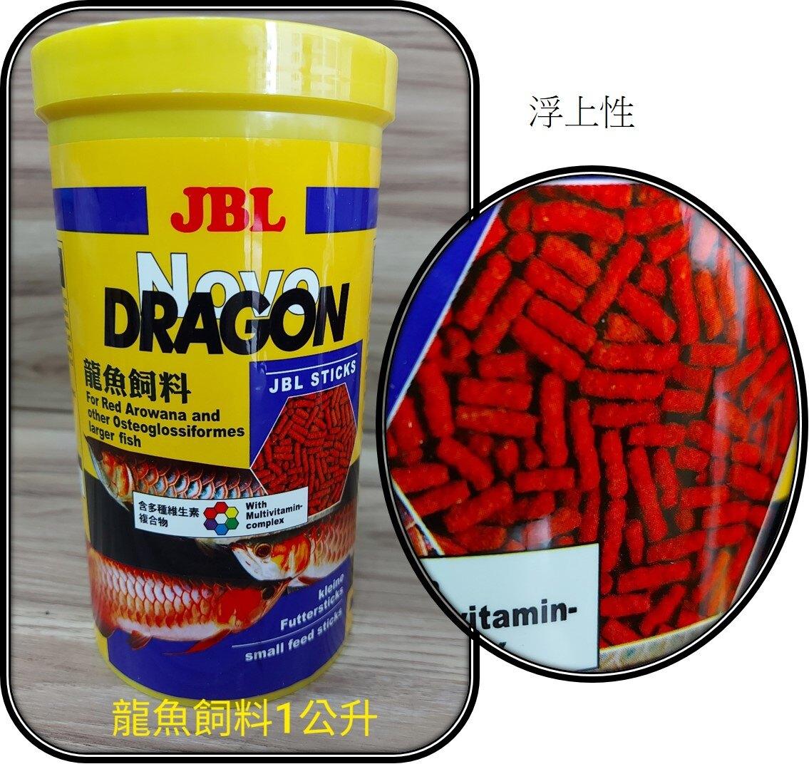 德國 JBL 珍寶 Novo Dragon【龍魚飼料 1L 浮上性】條狀 飼料 龍魚