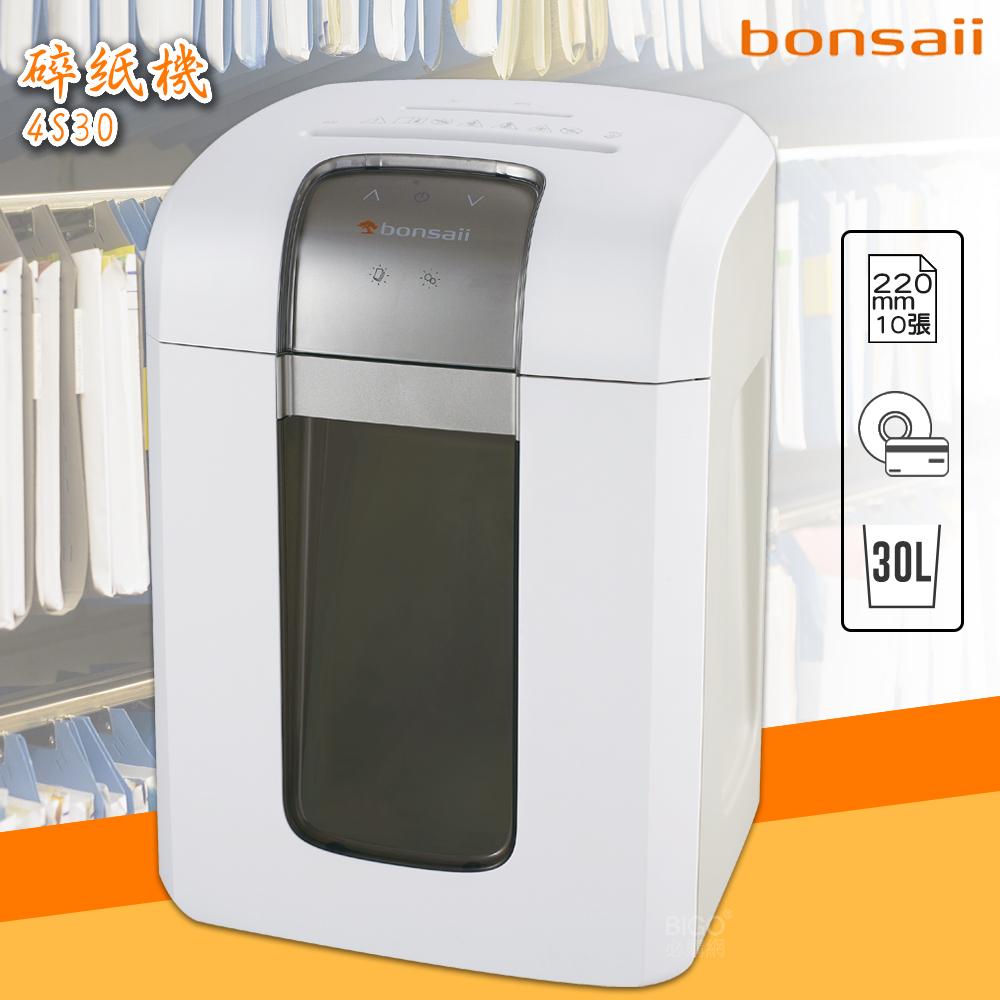 《bonsaii邦塞》 4S30 碎紙機 電動碎紙機 碎CD 碎信用卡 文件 紙類 保密 銷毀 辦公用品 文書處理