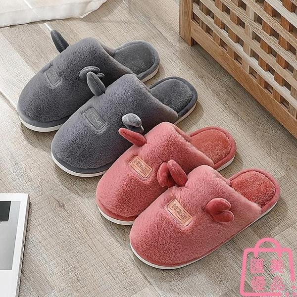 棉拖鞋女家居秋冬室內可愛情侶保暖毛毛絨拖鞋【匯美優品】